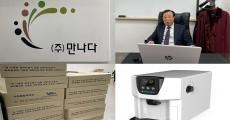 [인터뷰] (주)만나다 조영상 회장,…