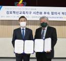 김포시, '혁신교육지구 시즌 Ⅲ' 출…